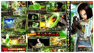 Android 17 MVP Ranger (Character Reveal) | Dragon Ball FighterZ