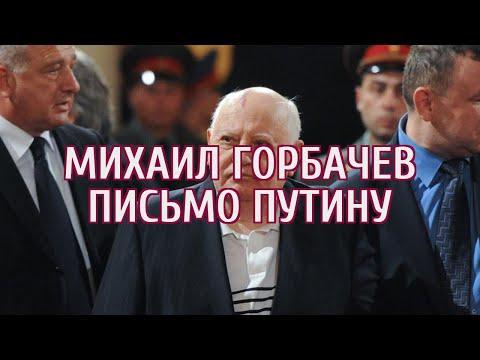 🔴 Горбачев рассказал о письме Путину