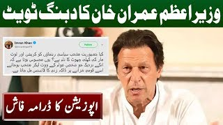 PM Imran Khan Lashes Out on Opposition   Neo News