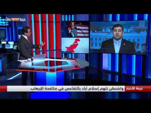 إسلام أباد ومكافحة الإرهاب... وضغوط أميركية جديدة  - نشر قبل 30 دقيقة