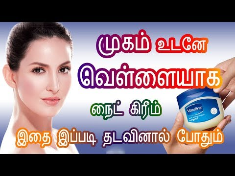 Skin Whitening night cream for face in Tamil - Fair Face Cream - Get White Skin - Tamil Beauty Tips