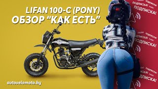 мотоцикл Lifan 100 C PONY - Обзор и Тест-драйв!