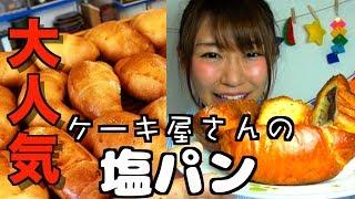【チャンネル登録よろしくお願いします!】 ふたば茶亭さんの塩パン こ...