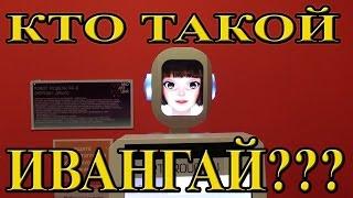 Что будет, если спросить у робота Кто такой ИВАНГАЙ (EeOneGuy)???