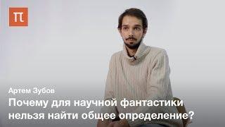 Социология научной фантастики — Артем Зубов