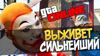ВЫЖИВЕТ СИЛЬНЕЙШИЙ ► GTA 5 ONLINE (Мини игры,Угар)