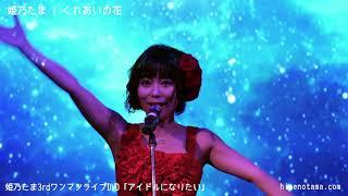 姫乃たま - くれあいの花
