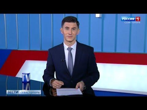 Вести Севастополь 13.01.2020.