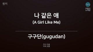 [모플레이] 구구단(gugudan) - 나 같은 애 (A Girl Like Me)
