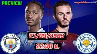 เลสเตอร์ ล่าสุด 27/09/2563 แมนเชสเตอร์ ซิตี้ VS เลสเตอร์ ซิติ้ ปรีวิวฟุตบอล พรีเมียร์ลีก อังกฤษ!