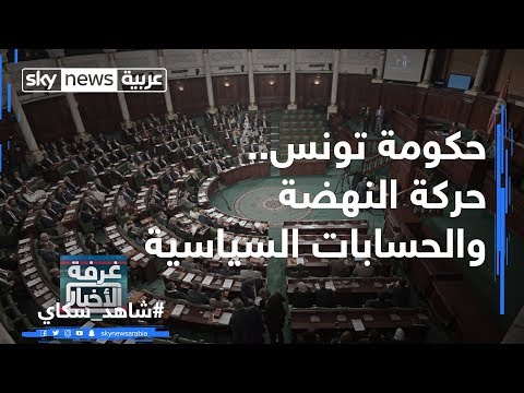 حكومة تونس.. حركة النهضة والحسابات السياسية  - نشر قبل 3 ساعة
