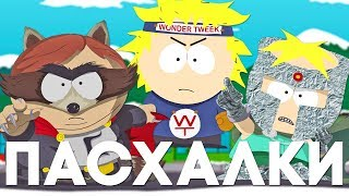 Пасхалки в South Park: The Fractured But Whole [Easter Eggs]