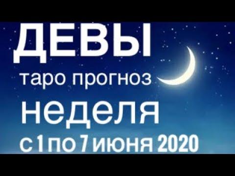 ДЕВЫ ♍️ ТАРО ПРОГНОЗ НА НЕДЕЛЮ С 1 ПО 7 ИЮНЯ 2020 ОТ SANA TAROT