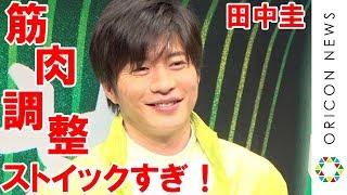 チャンネル登録:https://goo.gl/U4Waal 俳優・田中圭(34)、お笑いコ...