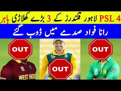PSL 4 Bad News For Lahore Qalandars Fans | Mohammad Hafeez, Ab de villers Out From PSL 2019