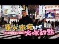 2019 東京自由行 近距離目擊東京鐵塔/日本難波萬Harbs蛋糕   2019 Tokyo Adventures   EP47
