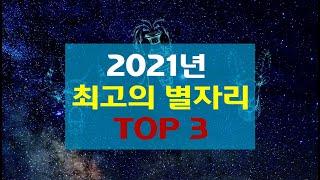 2021년 최고의별자리 운세 TOP3