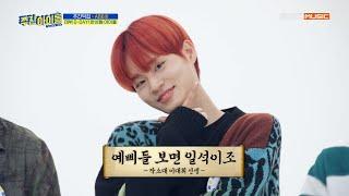 [Weekly Idol EP.408] 요즘 아이돌은 사자성어 인사를 한다구(찡긋) 역시 남다른 예능감 AB6IX♥