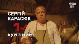 пародия на предвыборный ролик. Украина. Карасюк - Куй з ним!