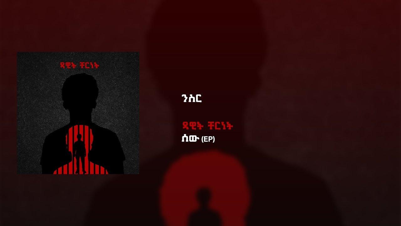 Dawit Cherent - Niser | ንስር [Official Audio]