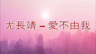 You Zhang Jing 尤長靖 – 愛不由我 Ai Bu You Wo [歌词/Pinyin]