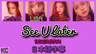 【日本語字幕】BLACKPINK - See U Later 【かなるび】