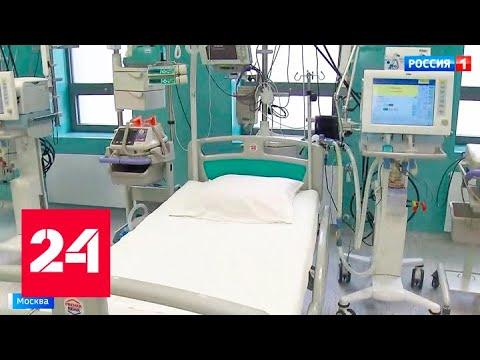 НМИЦ эндокринологии Минздрава РФ принял первых больных с коронавирусной инфекцией - Россия 24