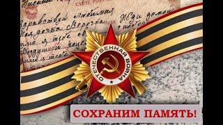 В память о наших родственниках-участниках Великой Отечественной войны. 6д класс МАОУ СОШ №19