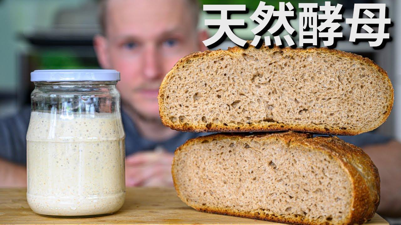 Natural Yeast【自制天然酵母】只用水和面粉做天然老面种,轻松做出欧洲酸面包!再也不用怕买不到酵母粉了!Recipe Eng Sub