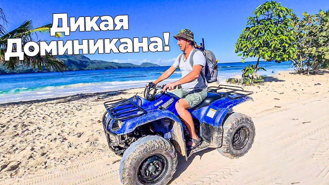 Доминикана на квадроциклах в Джунгли! Поиск Золота! Пасть Дьявола, гора Редонта, полуостров Самана!