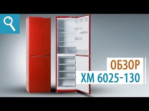 Холодильник ATLANT ХМ-6025-130. Обзор новой модели.
