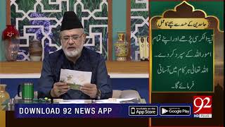 Quote  Hazrat Usman E Ghani Ra  Subh E Noor  20 August 2019  92newshd