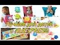 Лучшие Покупки c Алиэкспресс aliexpress для детей