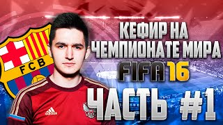 FIFA 16 | КЕФИР НА ЧЕМПИОНАТЕ МИРА #1 | БАРСЕЛОНА(Портье Дрогба - https://www.youtube.com/channel/UCGjw80dxV_IPOsGE3SKkFbg Продавец монет - https://vk.com/fifacheapcoins Инстаграм ..., 2015-11-06T12:02:48.000Z)