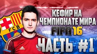 FIFA 16 | КЕФИР НА ЧЕМПИОНАТЕ МИРА #1 | БАРСЕЛОНА