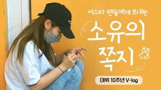 ?짜잔~ 씨스타 데뷔 10주년 기념으로 특별한 나들이(?) 다녀왔어요!?♀️ | ENG SUB