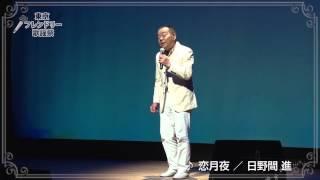 フレンドリー歌謡祭【67】/「恋月夜」日野間 進