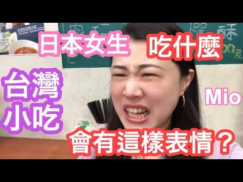 [在台灣的日本人] 日本女生究竟是吃了什麼,怎麼會有這個表情呢? 台湾ごはんは危険?!