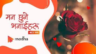 मन छुने भनाईहरु भाग-111 || Quotes Nepali || Rb Poon || Nepali  Heart Touching Lines