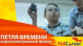 Петля Времени - короткометражный фильм