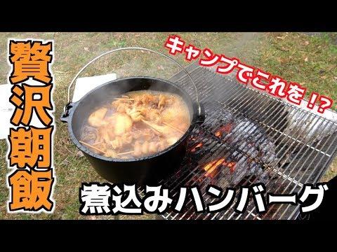 【キャンプ】キャンプ飯最高レベルの朝ごはんができた!! #5