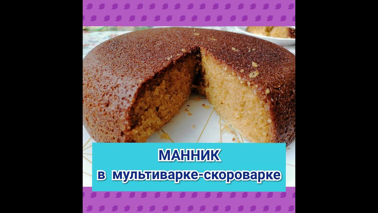 Манник в мультиварке-скороварке//Самый вкусный)))