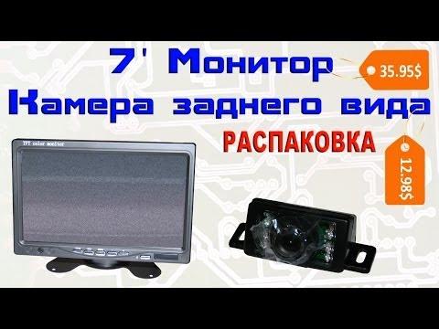 """7"""" монитор и камера заднего вида с Aliexpress.com, Распаковка"""