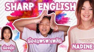 เรียนภาษากับน้องแพรพาเพลิน และ น้องอุ้ม @Sharp English School