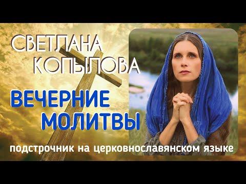 ВЕЧЕРНИЕ МОЛИТВЫ читает СВЕТЛАНА КОПЫЛОВА. Подстрочник на церковнославянском языке