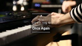 제이어스 J-US / 예수님 그의 희생 기억할 때(Once Again) - Matt Redman (Korean)