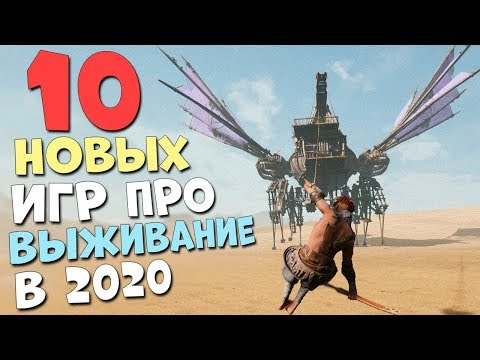 ТОП 10 НОВЫХ ИГР ПРО ВЫЖИВАНИЕ! НОВИНКИ ГДЕ БУДЕТ СЛОЖНО ВЫЖИТЬ В 2020!