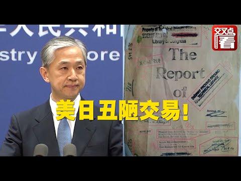 【外交部】汪文斌披露内幕:美国德特里克堡与日军731部队不为人知的交易