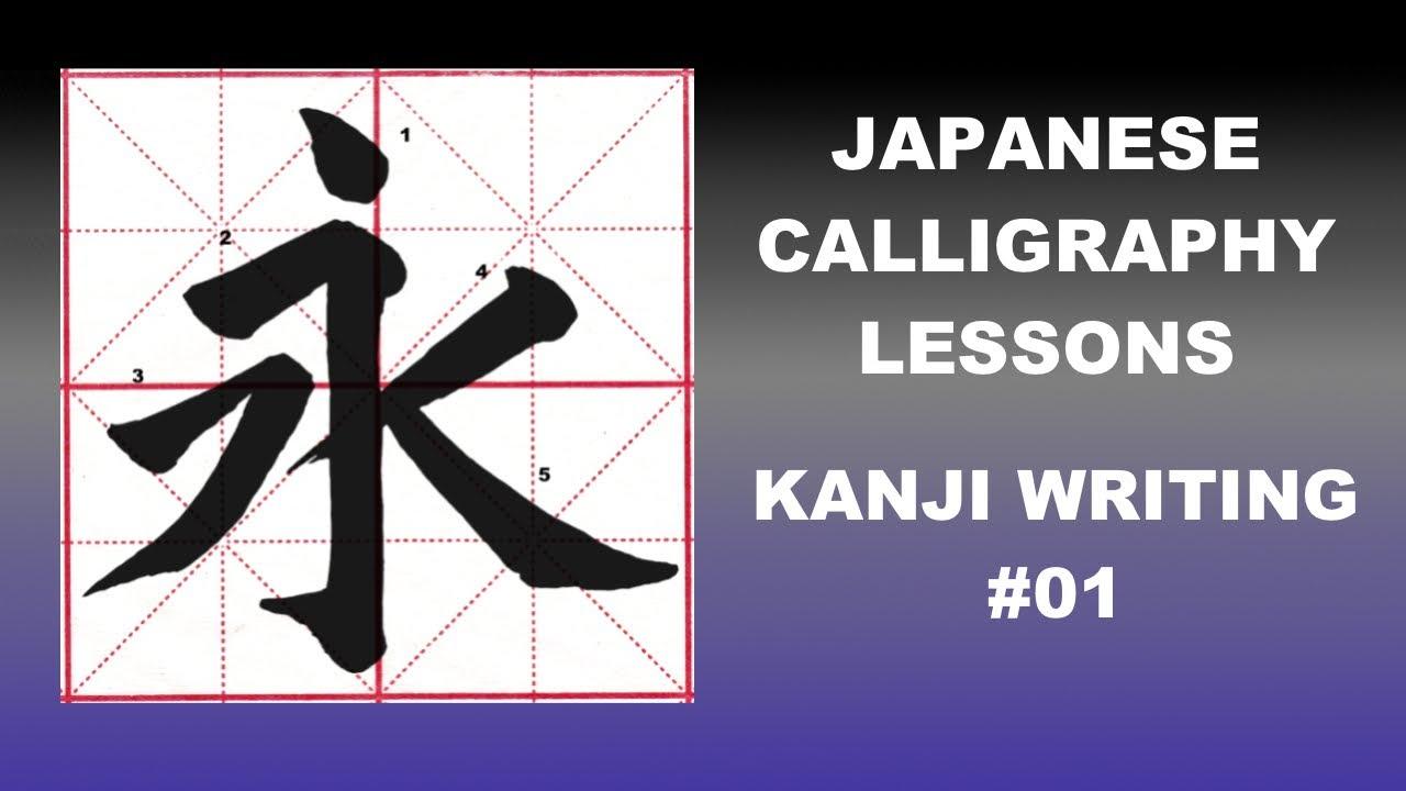 Japanese Calligraphy Tutorials- Writing Kanji #20 永 Eternity