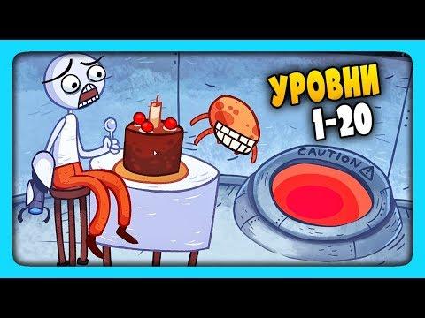 ТРОЛЛИМ ВИДЕО ИГРЫ | УРОВНИ 1-20 ✅ Troll Face Quest Video Games Прохождение #1